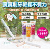 Combi teteo幼童電動牙刷(附贈1個刷頭)+含氟牙膏超值組合