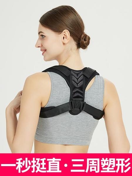 矯正帶駝背矯正器揹背佳隱形成年男女防駝背糾正姿帶專用兒童肩背部神器 新年禮物