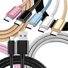 AISURE for Micro USB 編織傳輸充電線