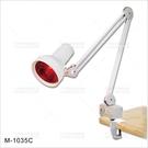 台灣紳芳 | M-1035C紅外線溫熱燈(桌夾式)-微調溫[56043]美容開業儀器設備
