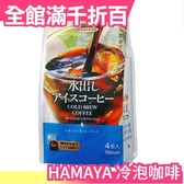 日本 HAMAYA 冷泡咖啡 水出冰咖啡包 香醇 夏日必備冰涼好滋味 順口香濃【小福部屋】