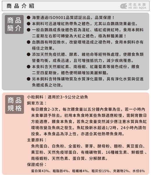 [ 河北水族 ] Alife海豐【 寶贈紅 增豔飼料 1kg 袋裝 】(小粒) 小顆