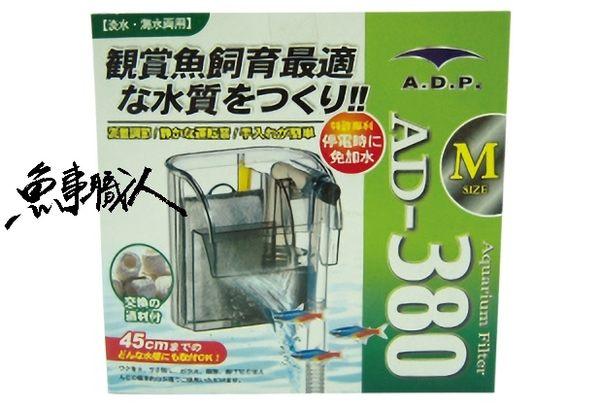 【水族達人】ADP《外掛過濾器.AD380》台灣製造!過濾超讚!