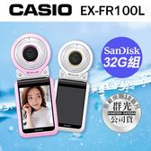 32G組合 CASIO FR100L FR-100L 自拍神器 超廣角 防水 防塵  運動攝影相機