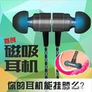 耳機 金屬磁吸入耳式耳機 線控手機立體聲耳機  【快速出貨】