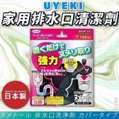 品牌【UYEKI 】蓋式流理台防霉劑