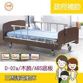 【立新】(木飾)三馬達電動床 D-02a (鋼骨結構+四片ABS床底板-) 病床/搭配氣墊床/贈送床包+床上桌