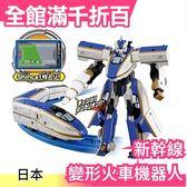 【小福部屋】【DXS03 E7】日本 TAKARA TOMY PLARAIL 鐵道王國 新幹線 變形火車機器人