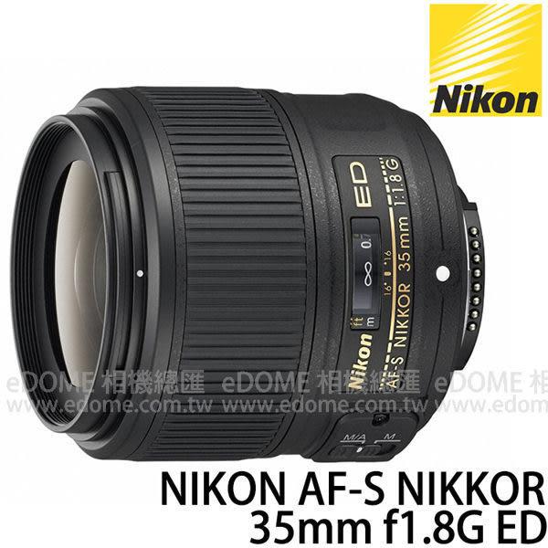 NIKON AF-S 35mm f1.8G ED 大光圈人像鏡 贈1200元禮券 (24期0利率 免運 國祥公司貨) AFS F1.8 G FX 定焦鏡頭