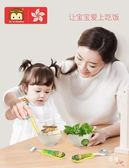 騮兒童筷子訓練筷嬰兒餐具套裝勺子叉新生兒寶寶練習學習筷 全館免運