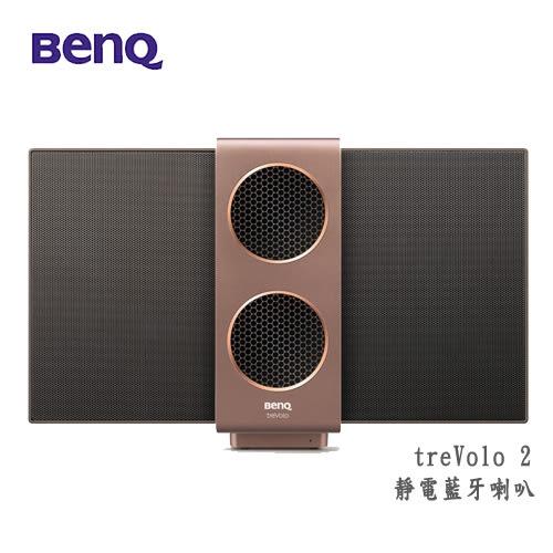 【限時優惠】BENQ treVolo 2 可攜式無線揚聲器 可攜式靜電藍芽喇叭