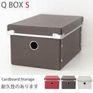 附蓋硬式紙整理收納盒S-咖【I0138】