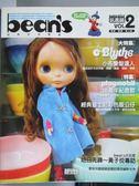 【書寶二手書T9/雜誌期刊_YKV】bean s玩具生活情報_Vol.2_小布變髮達人
