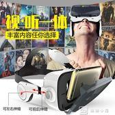 眼鏡一體機虛擬現實3d蘋果ar眼睛華為4d頭戴式rv手機專用 igo 父親節下殺