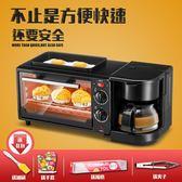 多功能烤箱早餐機咖啡烤面包機家用吐司機家用三合一多士爐電烤箱.YYJ 奇思妙想屋