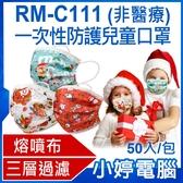 【3期零利率】現貨 RM-C111 一次性防護兒童口罩 大童款 50入/包 3層過濾 熔噴布 卡通動物