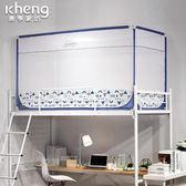 蚊帳 學生宿舍蚊帳上鋪下鋪0.9m單人床支架拉鍊女寢室1.2m上下床 【 寬0.9*長1.9*0.9高下鋪】
