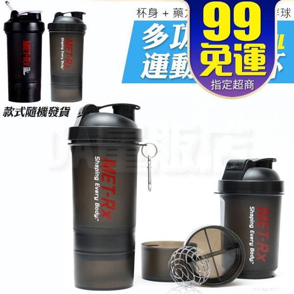 搖搖杯 500ml [附粉盒 不鏽鋼攪拌球] 健身 乳清 蛋白 隨身杯 蛋白粉 攪拌杯 水杯 重訓 運動