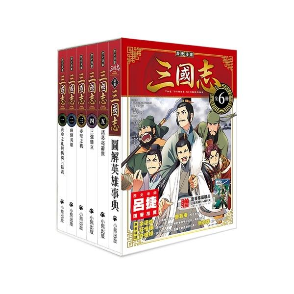 歷史漫畫三國志系列(套書)(全套六冊.加贈三國英雄File資料夾)