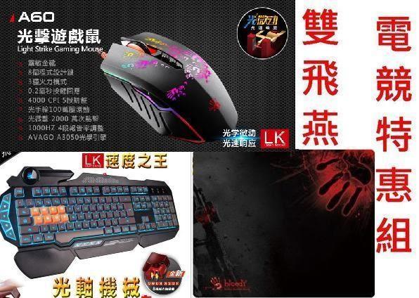 電競組合 A60 光微動極速鼠-未激活+B318八機械光軸鍵盤 再送市價450的血魔戰甲滑鼠墊