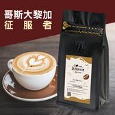 CoFeel 凱飛鮮烘豆哥斯大黎加征服者中深烘焙阿拉比卡咖啡豆(MO0053NI) 任選99元/包│滿599免運