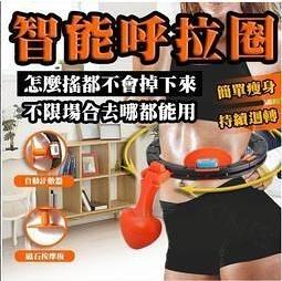 【現貨】不會掉的呼啦圈 呼拉圈-便攜可拆家用智能呼啦圈 减肥燃脂收腹美腰 健身器材
