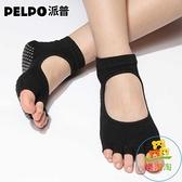 買一送一 硅膠防滑瑜珈襪子五指襪瑜珈露趾襪健身運動吸汗襪 樂淘淘