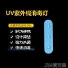 廠商直銷家用便攜消毒燈UV紫外線除螨蟲滅菌殺毒棒USB可充電燈珠 防疫必備