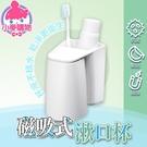 ✿現貨 快速出貨✿【小麥購物】 磁吸式漱口杯 磁吸式漱口杯組 浴室用品 收納 牙刷架 【Y106】