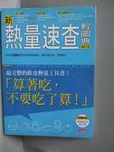 ~書寶 書T6 /養生_OMQ ~新熱量速查輕圖典_ 三采編輯部