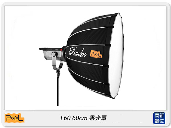 Pixel 品色 F60 拋物線 柔光罩 60cm 保榮卡口(公司貨)