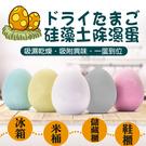 日本矽藻土冰箱除臭蛋 除濕蛋 防潮蛋 珪藻土 食品級 吸附異味 防潮 衣物防黴 乾燥劑