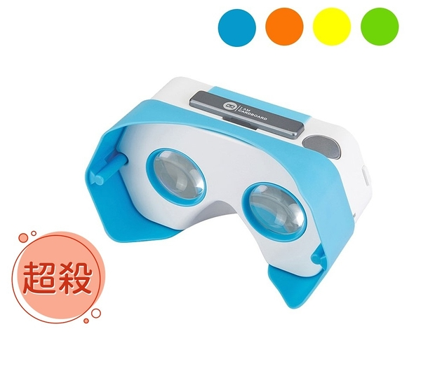 Google Cardboard® VR虛擬實境眼鏡 DSCVR 共四色