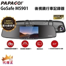 PAPAGO GoSafe MS901 後視鏡行車記錄器 行車紀錄器