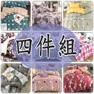 床包組 新科技柔軟磨毛布料四件式雙人床包組/雙人被套+床包+枕頭套x2【老婆當家】