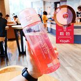隨行杯 夏季水杯子女創意潮流韓版塑料水瓶便攜運動健身水壺大容量隨手杯
