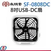 【信源】8吋【尚朋堂】USB DC節能扇 SF-0808DC / SF0808DC