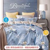 ☆雙人薄床包含枕套☆100%精梳純棉5x6.2尺《花語迷香》