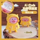 【妃凡】《AirPods 1/2/pro 3 矽膠保護套 雨衣小豬》機套 防塵套 耳機盒 軟套 256