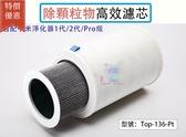 【尋寶趣】除顆粒物高效版 濾芯 適用小米空氣淨化器 HEPA濾網 殺菌 花粉過濾 Top-136-Pt