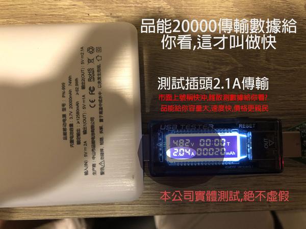 原裝正品 公司貨 品能行動電源20000MAH 容量超大 超越小米20000行動電源 液晶顯示更科技 天堂玩家