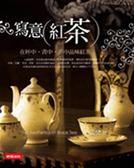 (二手書)寫意紅茶-在杯中、書中、影中品味紅茶