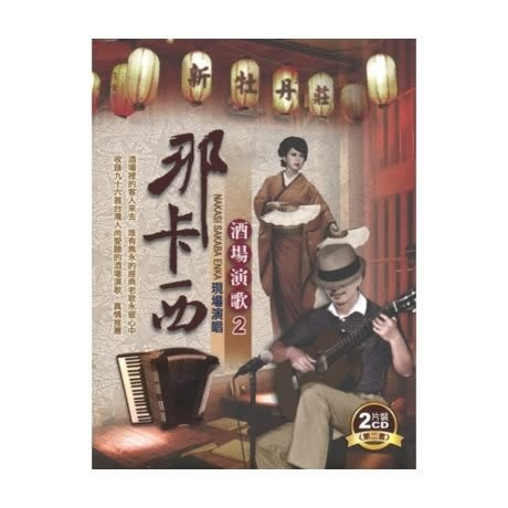 那卡西酒場演歌 第二套  雙CD (購潮8)