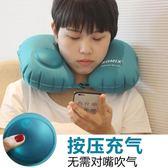 按壓自動充氣U型枕旅行枕便攜飛機火車硬座睡覺頸枕護脖子護頸枕   mandyc衣間