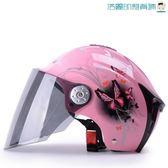 【85折99購物狂歡】機車頭盔女冬季防曬輕便式安全帽