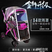 通用型嬰兒推車防雨罩防風罩童車傘車雨衣罩擋風保暖罩手推車配件 韓語空間