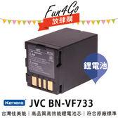 放肆購 Kamera JVC BN-VF733 BN-VF733U 高品質鋰電池 MG21 MG31 MG37 MG47 MG50 MG57 MG67 MG70 MG77 MG505 MG70US 保固1年