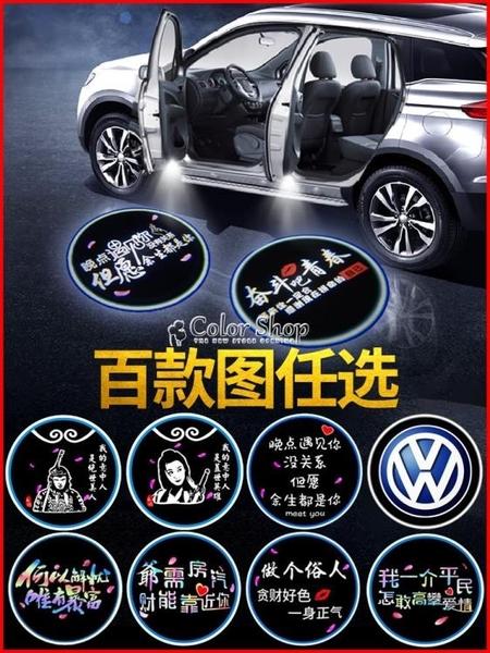 車載開門燈汽車車門投影迎賓燈氛圍無線感應抖音車內裝飾用品大全 快速出貨