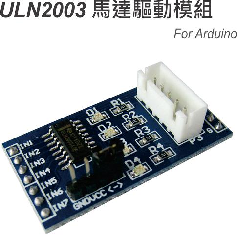 ULN2003 五線四相步進馬達驅動控制模組 For Arduino