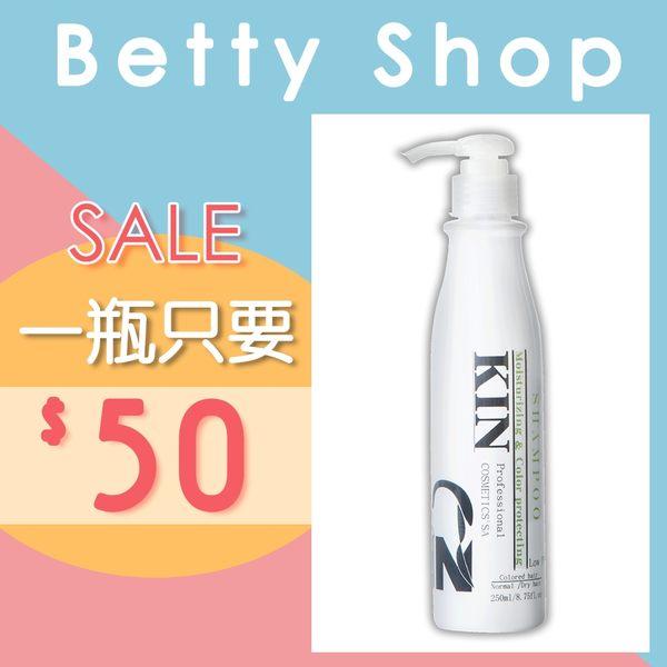 KIN白瓶還原酸系列 保濕護色洗髮精 250ml 50元